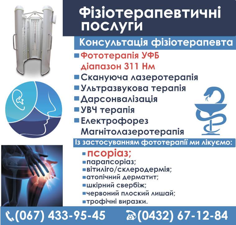 фізіотерапевтичний кабінет шкірвенцентр Вінниця