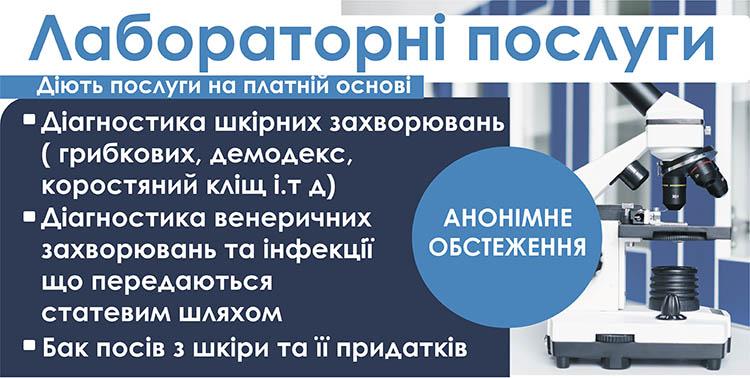 лабораторні послуги шкірвенцентр Вінниця