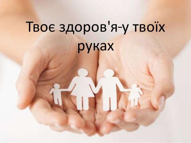 здоровя обстеження дерсматолог Вінниця