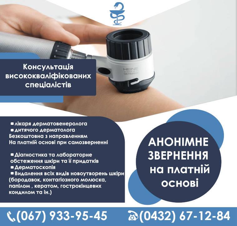 анонімний-кабінет шкірно-венерологічний центр Вінниця